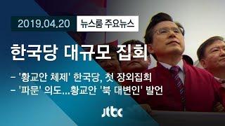 '황교안 체제' 한국당, 첫 장외 집회