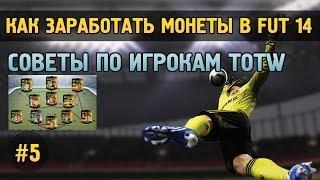 FIFA 17 Читер выбил из ФутДрафта,и засчитали проигрыш Что делать