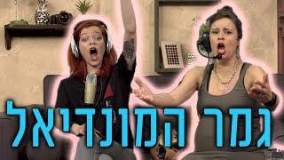 הישראליות צופות במונדיאל!