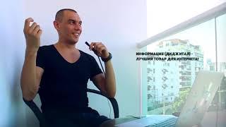 Лучший заработок в интернете  Заработать без вложений новичку  Что такое Инфобизнес  Сапыч