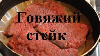 Говяжий стейк. Как приготовить стейк?! #Стейк