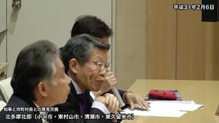 <平成31年2月6日>知事と市町村長との意見交換(2日目)