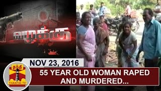 "Vazhakku 23-11-2016 ""55 Year Old Woman rapped and murderred"" – Thanthi tv Show"
