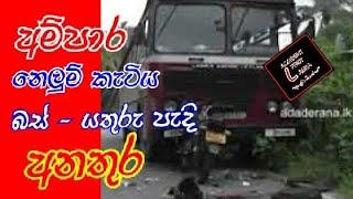 AMPARA , NELUM KETIYA BUS , BIKE ACCIDENT | අම්පාර නෙලුම් කැටිය බස් යතුරු පැදි අනතුර | Accident 1st