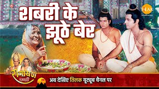 रामायण कथा - शबरी के झूठे बेर