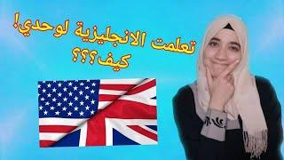 الفيديو المنتظر: كيف تعلمت اللغة الانجليزية لوحدي!!!؟؟