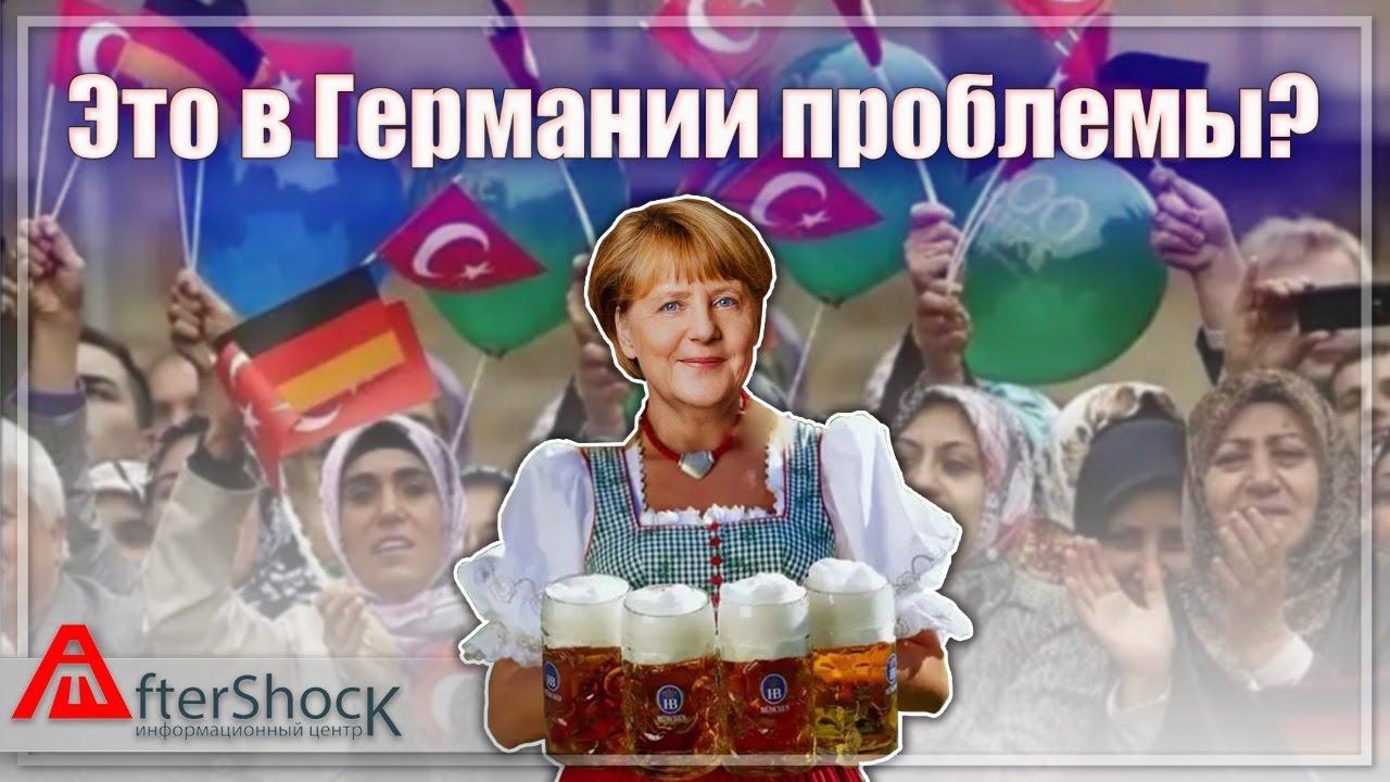Это в России проблемы ? да Вы на Германию посмотрите..