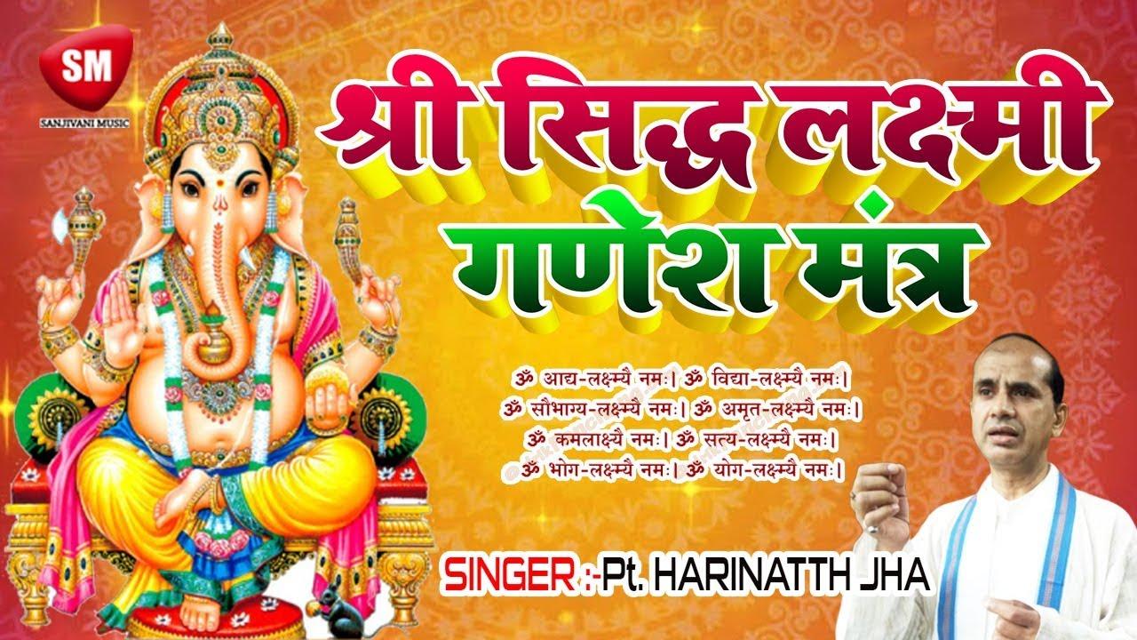 श्री सिद्ध लक्ष्मी गणेश मंत्र || #Harinath_Jha - Ganesh & Laxmi Puja Song 2019 | Devotional Song