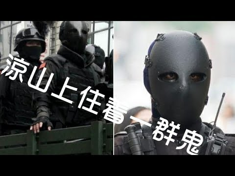 如惡魔一般台灣最機密的涼山特勤隊!地表最強三棲作戰部隊,Taiwan special force