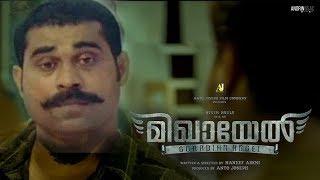 Mikhael Teaser Dashamoolam Damu Version   Malayalam Funny Teaser   ദശമൂലം ദാമു  Troll