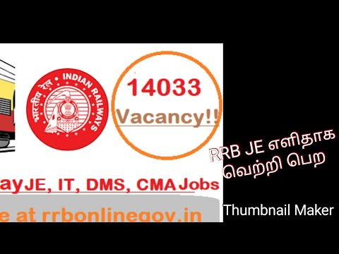 RRB JE – Junior Engineer Detailed in Tamil
