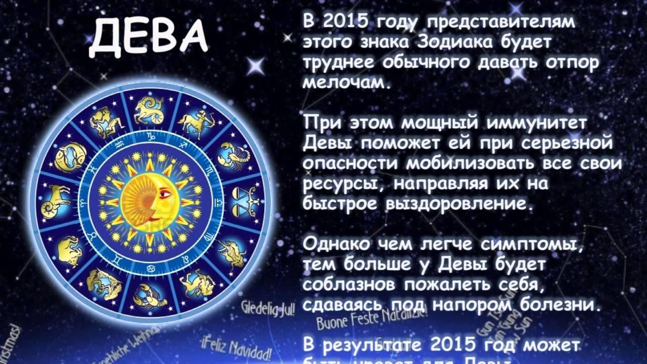 Гармония, открытки с днем рождения мужчине деве по гороскопу