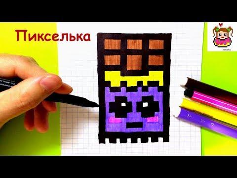 Как Рисовать Кавайную Шоколадку по Клеточкам ♥ Рисунки по Клеточкам