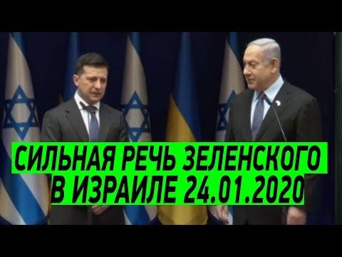 Встреча Зеленского с премьер-министром Израиля Беньямином Нетаньяху 24.01.2020