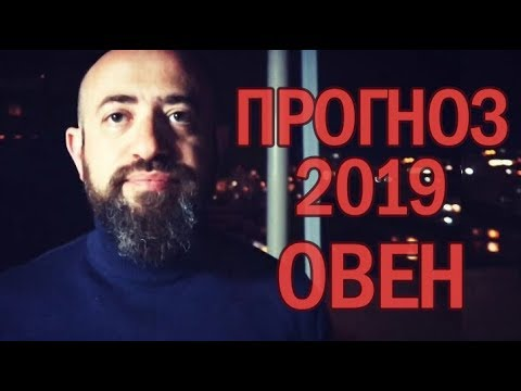 Гороскоп ОВЕН 2019 год / Ведическая Астрология