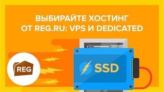 Выбирайте хостинг от REG.RU: VPS и Dedicated