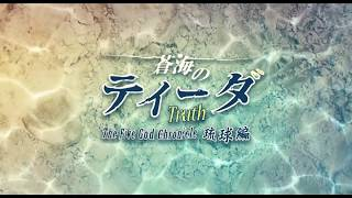 HP : http://www.odd-inc.co.jp/stage/soukai/index.html DVD store : h...