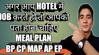 मील प्लान क्या होते हैं? types of meal plan in hotel industry. What is meal plan. AP. CP.BP.MAP