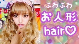 【時短】ふわふわお人形になれる巻き髪プロセス【詳しく】 thumbnail