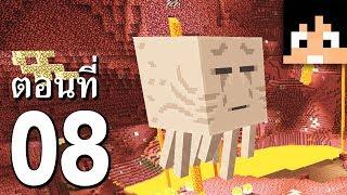 มายคราฟ 1.13.1: สวัสดีปลากระโห้(มาอีกแล้ว?) #8 | Minecraft เอาชีวิตรอดมายคราฟ