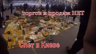 Купить антиквариат. Слет в Киеве. обзор мои покупок .