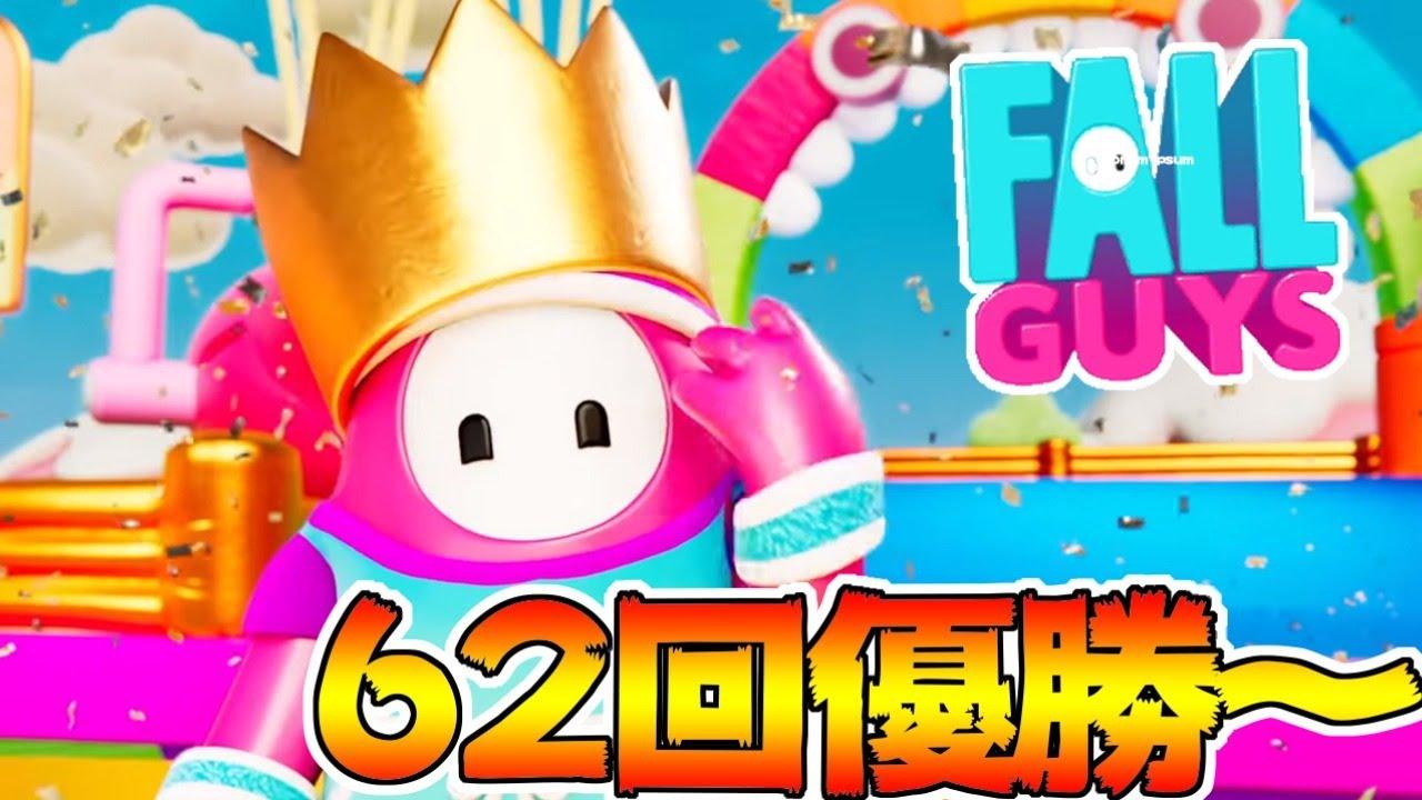 【fall guys】5連続優勝済み!100クラウンチャレンジ!#3 62クラウンスタート!