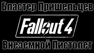 Fallout 4 Где Найти Внеземной Пистолет Бластер Пришельцев Летающая Тарелка Чужой Инопланетяне