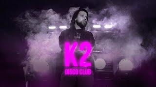 K2 - Disco club | prod. Bardziej Matt | AUTONOMIA