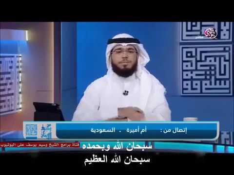 هل وجود النمل في المنزل يدل على العين ام الحسد الشيخ وسيم يوسف Youtube
