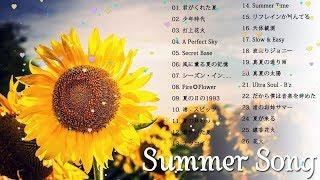 夏の歌 メドレー ♪ღ♫ JPOP summer song 夏うた・夏の歌 2019 ♪ღ♫ 夏に聴きたい曲 メドレー#9