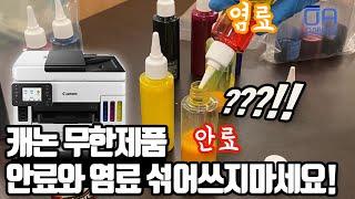 [ENG]캐논무한잉크제품 구매시 조심하세요 안료VS염료…