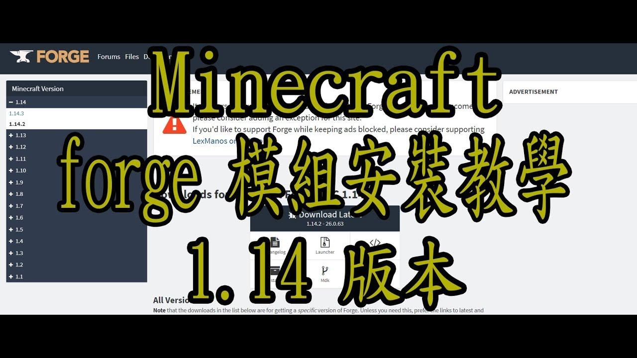 【火龍】我的世界minecraft 1.14 forge模組安裝教學 - YouTube