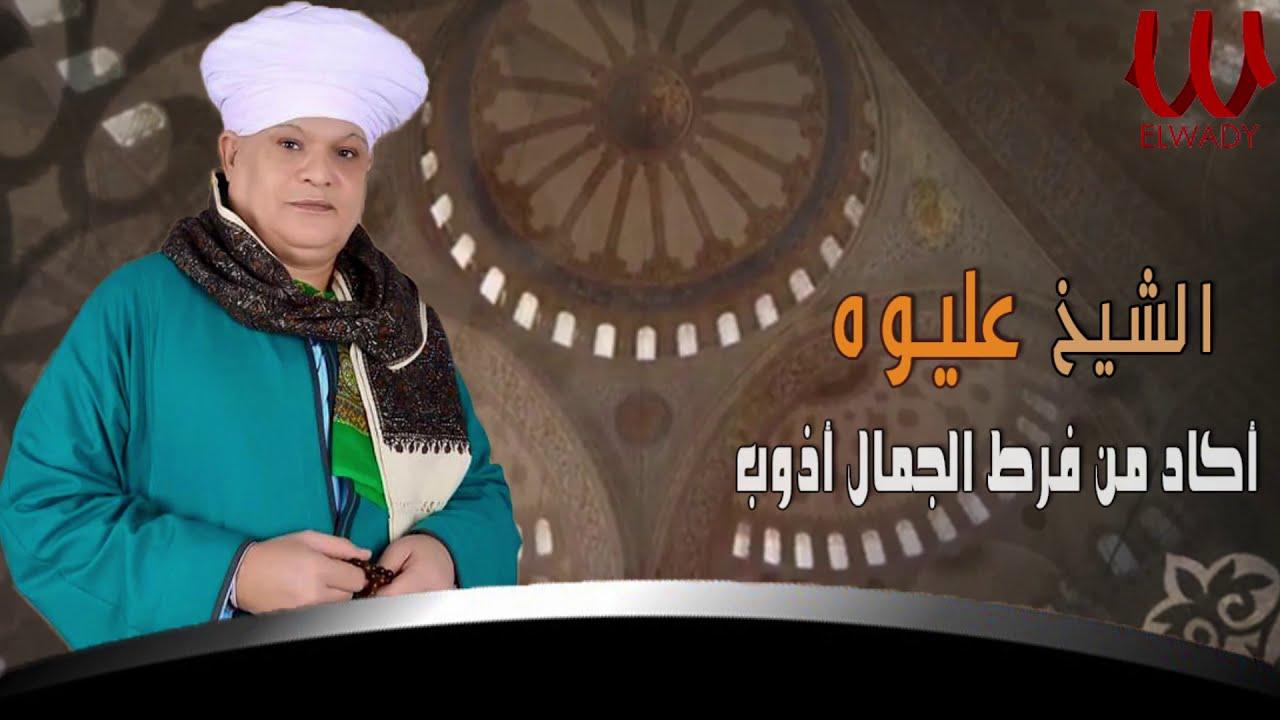 Akad Mn (With lyrics) |الشيخ عليوه - اكاد من فرط الجمال اذوب الأصليه بالكلمات
