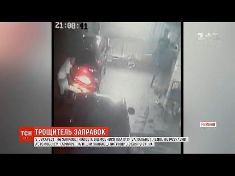 ТСН: 42-річний румунець ледве не розчавив машиною касирку заправки
