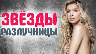 САМЫЕ ЗНАМЕНИТЫЕ РАЗЛУЧНИЦЫ России (часть 1). ЗВЕЗДЫ ШОУ БИЗНЕСА, которые разбили чужие семьи