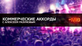 Коммерческие аккорды с Алексеем Разумовым