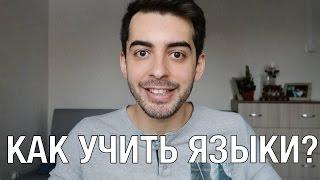 видео Как правильно учить иностранный язык