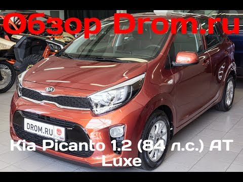 Kia Picanto 2017 1.2 (84 л.с.) AT Luxe - видеообзор