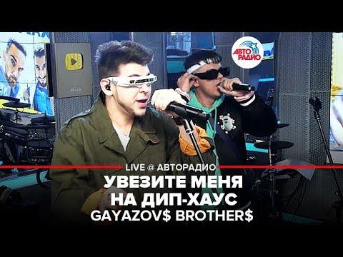 🅰️ @GAYAZOVS BROTHERS - Увезите Меня На Дип-хаус (LIVE @ Авторадио)