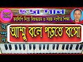Ammu bole porte boso | Rhyme song  | Swaralipi lesson in bangla | Full song