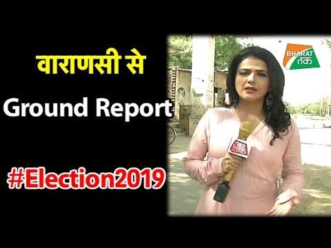 वाराणसी लोकसभा सीट की सबसे सटीक 'ग्राउंड रिपोर्ट'  | Bharat Tak