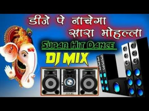 Dj Pe Nachega Sara Mohalla || Bhai Bhai || Ganpati Dj Mix Songs 2018 || By Rohit Roy