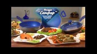 Набор посуды «Сапфир» (рубиновый цвет) с антипригарным покрытием Sapphire Nonstick. Купить domatv.ru