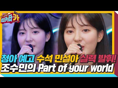[선공개] 조수민, 만화 같은 목소리! 'Part of your world♬'ㅣ티키타카(tikitacar)ㅣSBS ENTER.