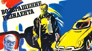 Возвращение резидента 2 серия 1982