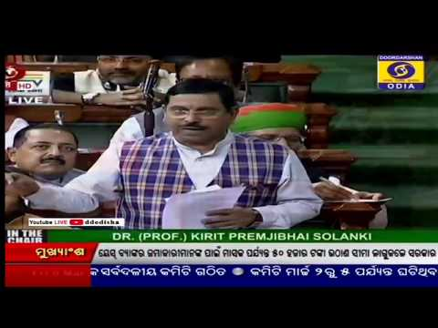Doordarshan Odia Samachar at  7pm ||  06 March 2020