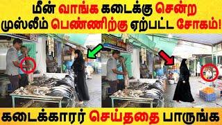 மீன் வாங்க கடைக்கு சென்ற முஸ்லீம் பெண்ணிற்கு ஏற்பட்ட சோகம்! கடைக்காரர் செய்ததை பாருங் Tamil News |