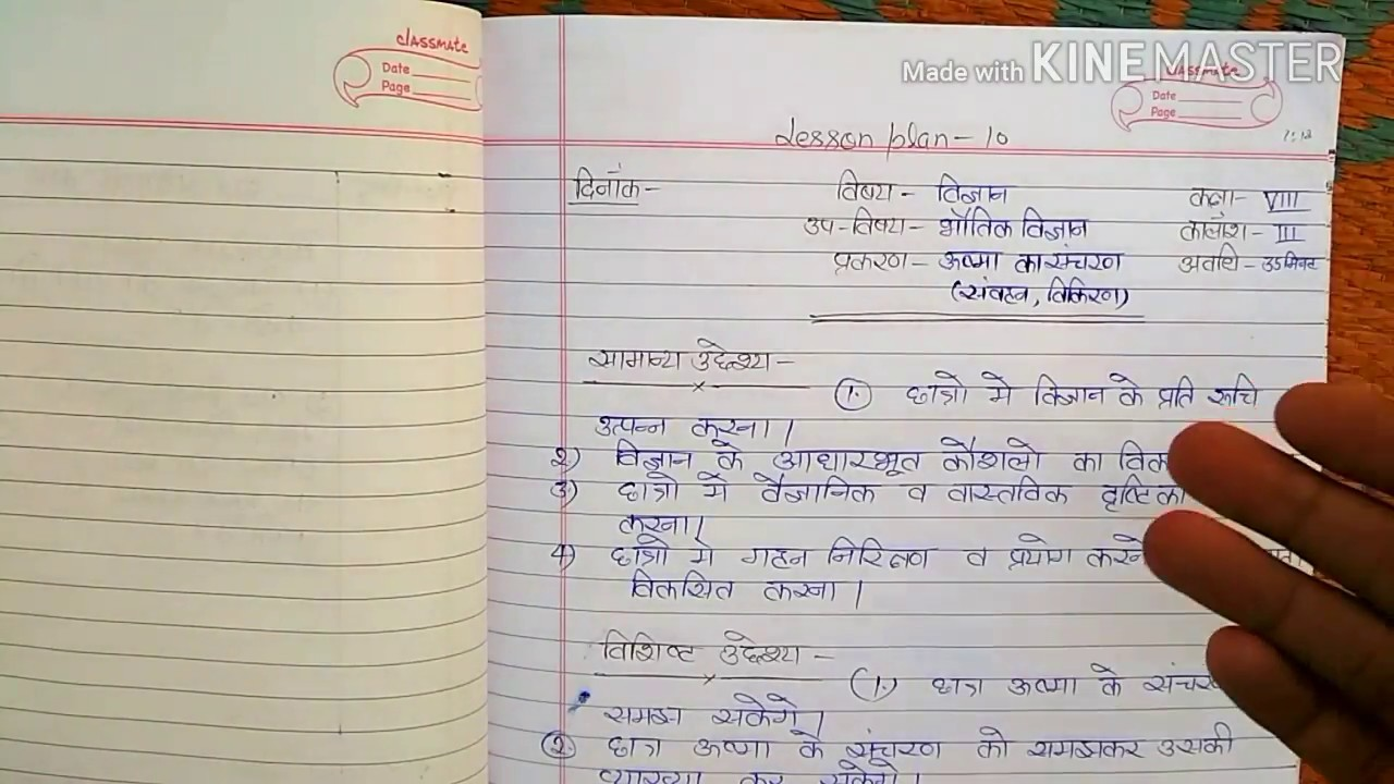 Dating plan in hindi