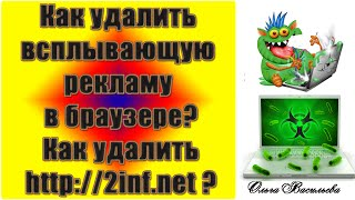 Как удалить всплывающую рекламу в браузере // Как удалить 2inf net(01:03 – природа вируса (ADWARE) 01:34 – приложения для блокировки рекламы (AdBlock) 02:32 – утилита для поиска вредоносны..., 2015-01-16T16:40:07.000Z)