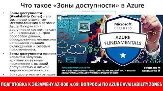 Бесплатная подготовка к Exam AZ-900 Azure Fundamentals,ч.09: вопросы по Regions, Availability Zones
